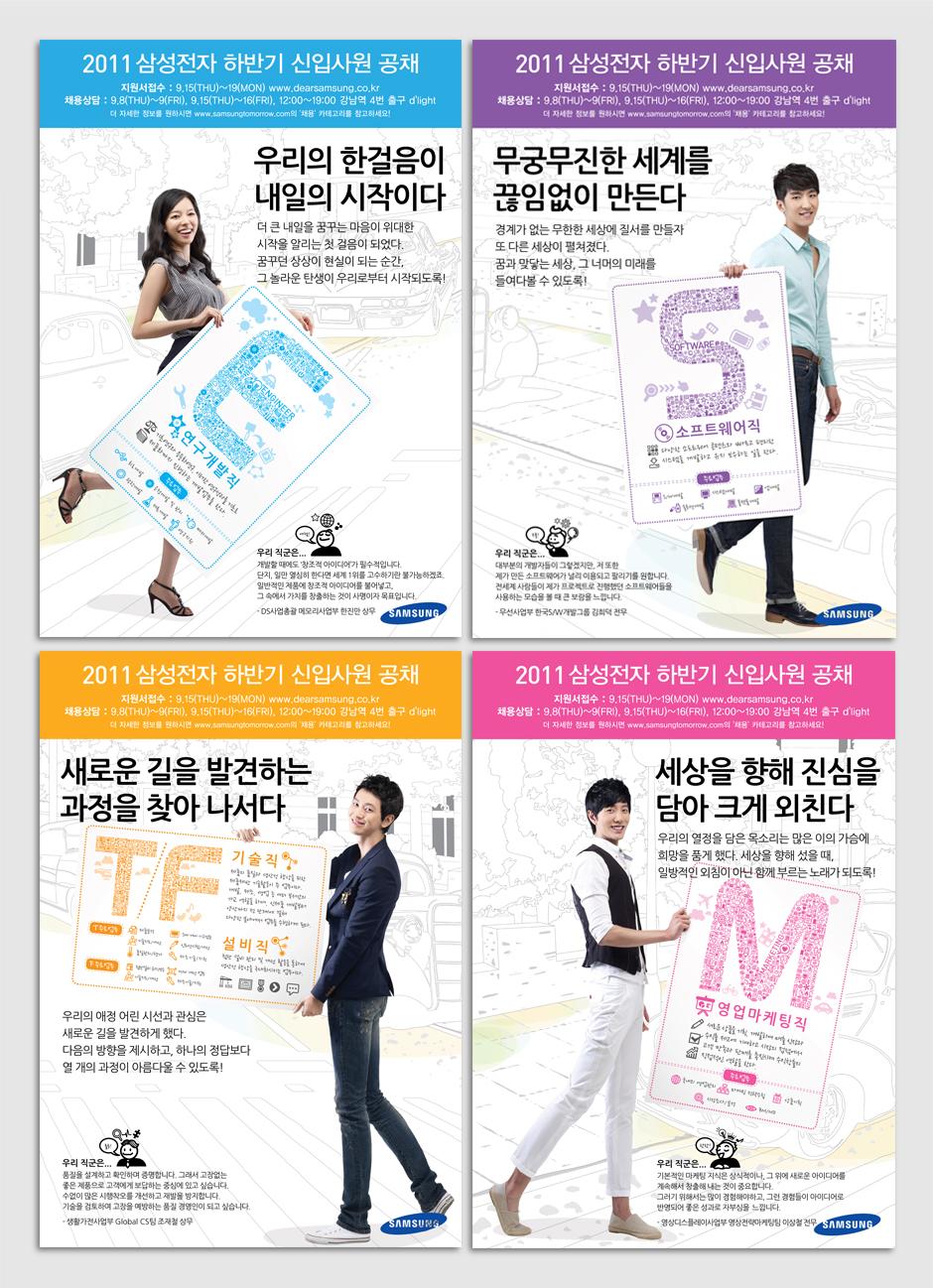 2011_삼성전자_하반기채용_포스터