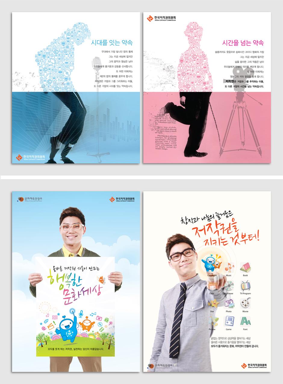 2011_저작권위원회_지면광고 포스터