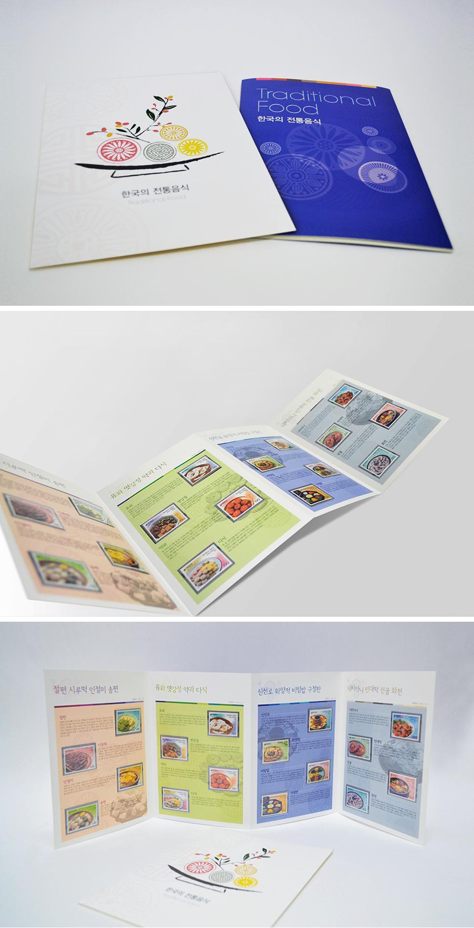 2014_우편진흥원_한국의 전통음식 우표첩