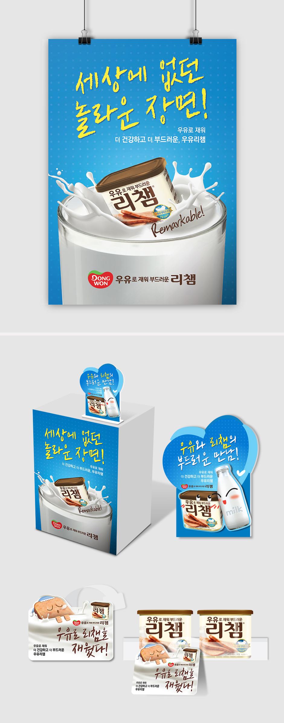 DONGWON FnB Milk Richam 2015
