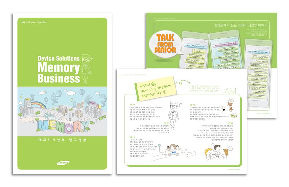 2011 삼성전자 메모리사업부_탐구생활_브로셔