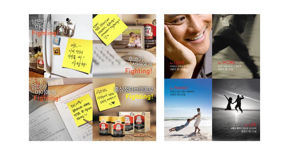 2011_한국인삼공사 온라인 상품광고 (홍삼정타브렛류)(홍삼력)