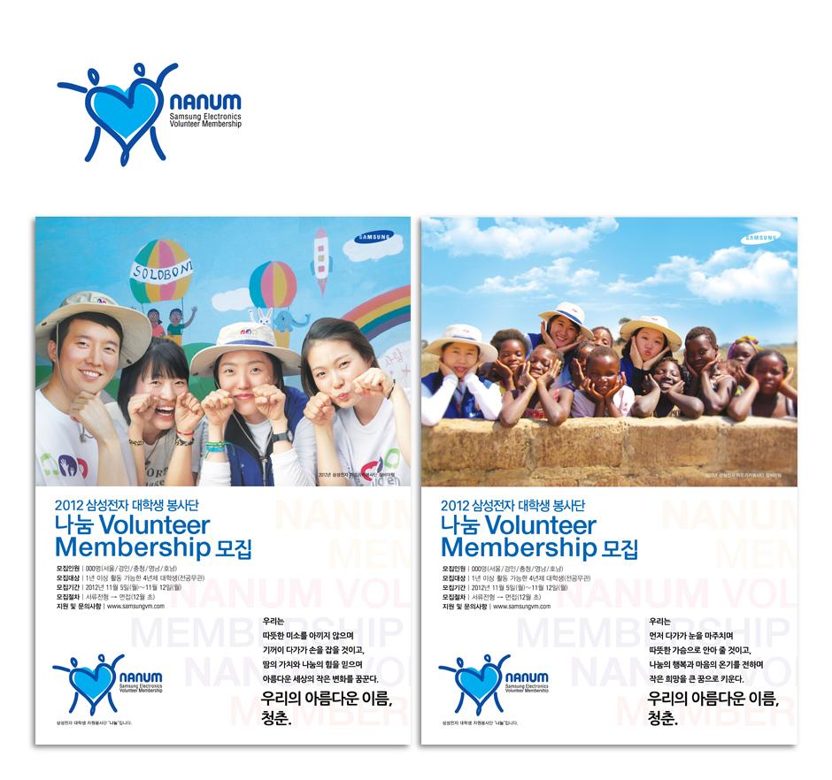 2012 삼성전자_대학생봉사단_포스터