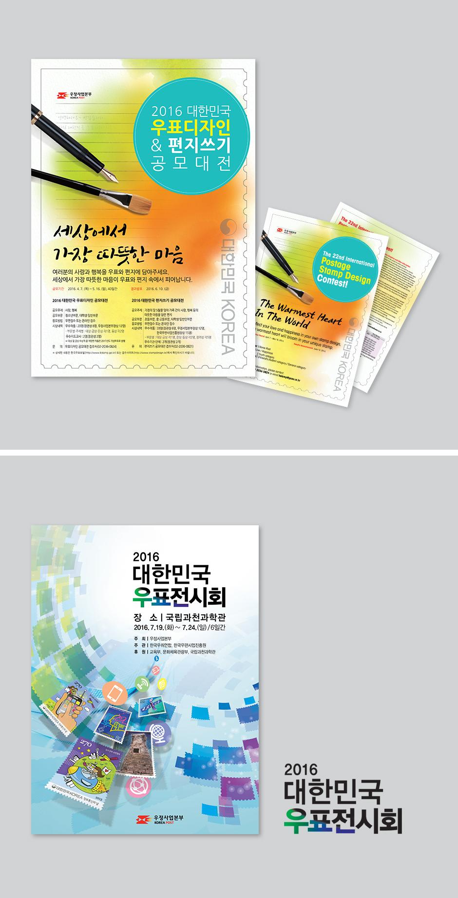2016_한국우편사업진흥원_우표디자인&편지쓰기 공모전_포스터