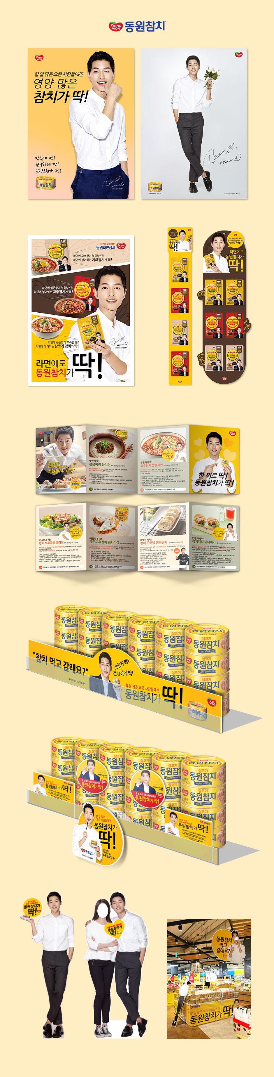 Dongwon FnB Tuna 2016