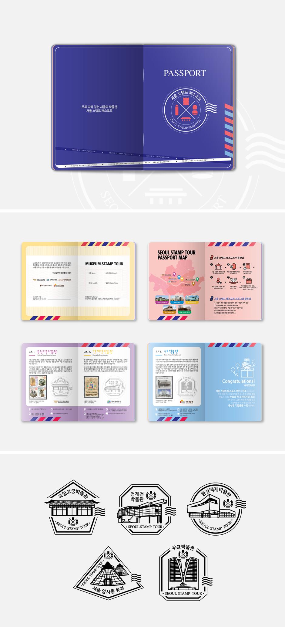 KOREA-POST-Seoul-Stamp-Passport-2016