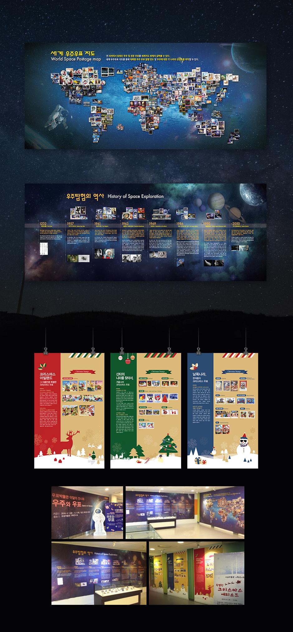 KOREA POST Space and stamps Christmas