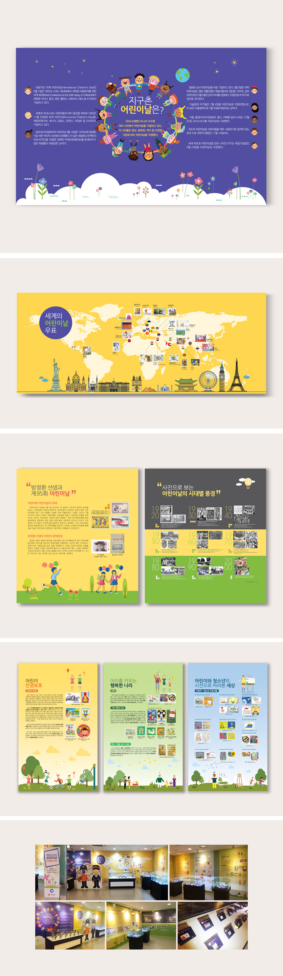 KOREA POST Childrens day and postage stamp 2017