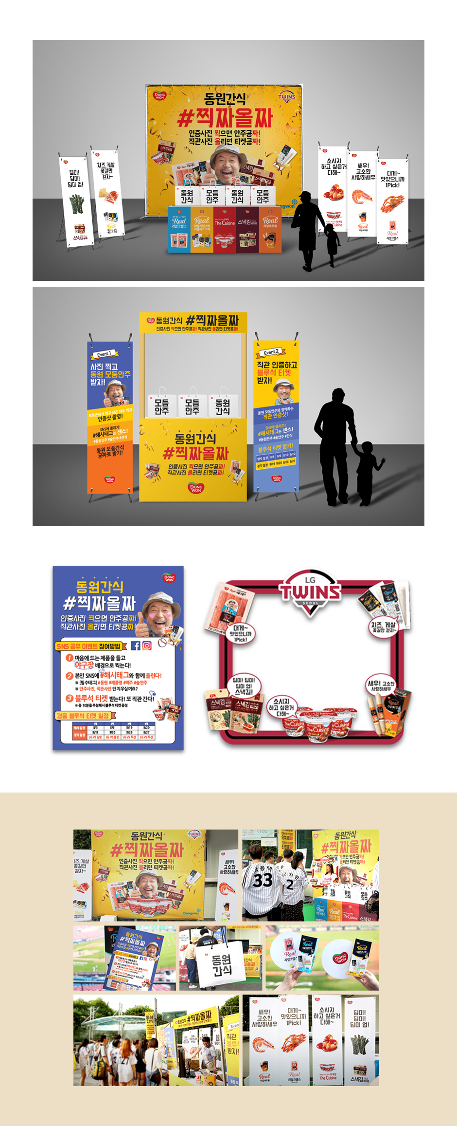 Dongwon FnB Snack series baseball promotion 2017