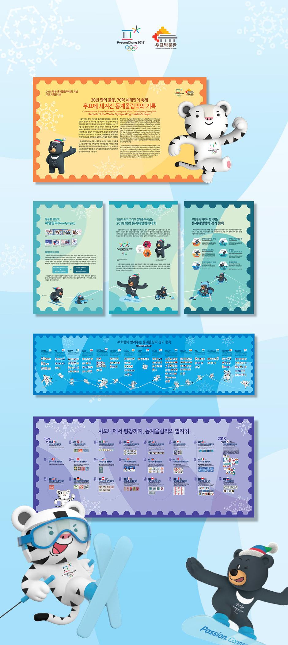 KOREA-POST-Olympic-Winter-Games-PyeongChang-stapm-exhibition-banner-design