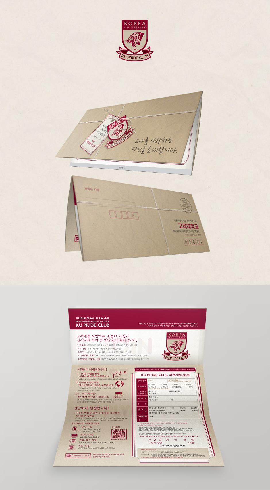 2018_Korea-University-Office-of-Development-and-External-Affairs-Ku-pride-club-leaflet_01