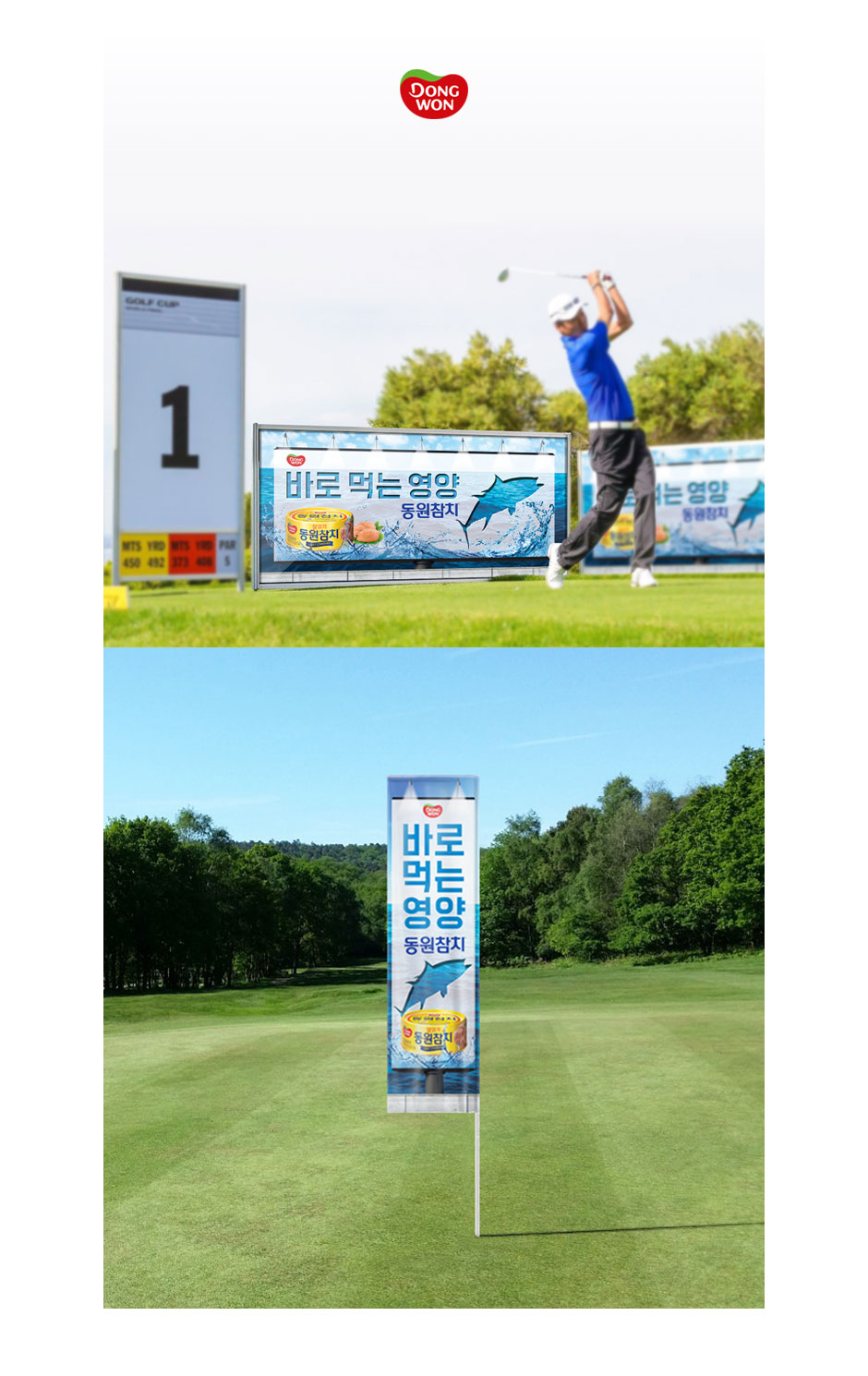2018_Dongwon FnB Costco advertisement production renewal