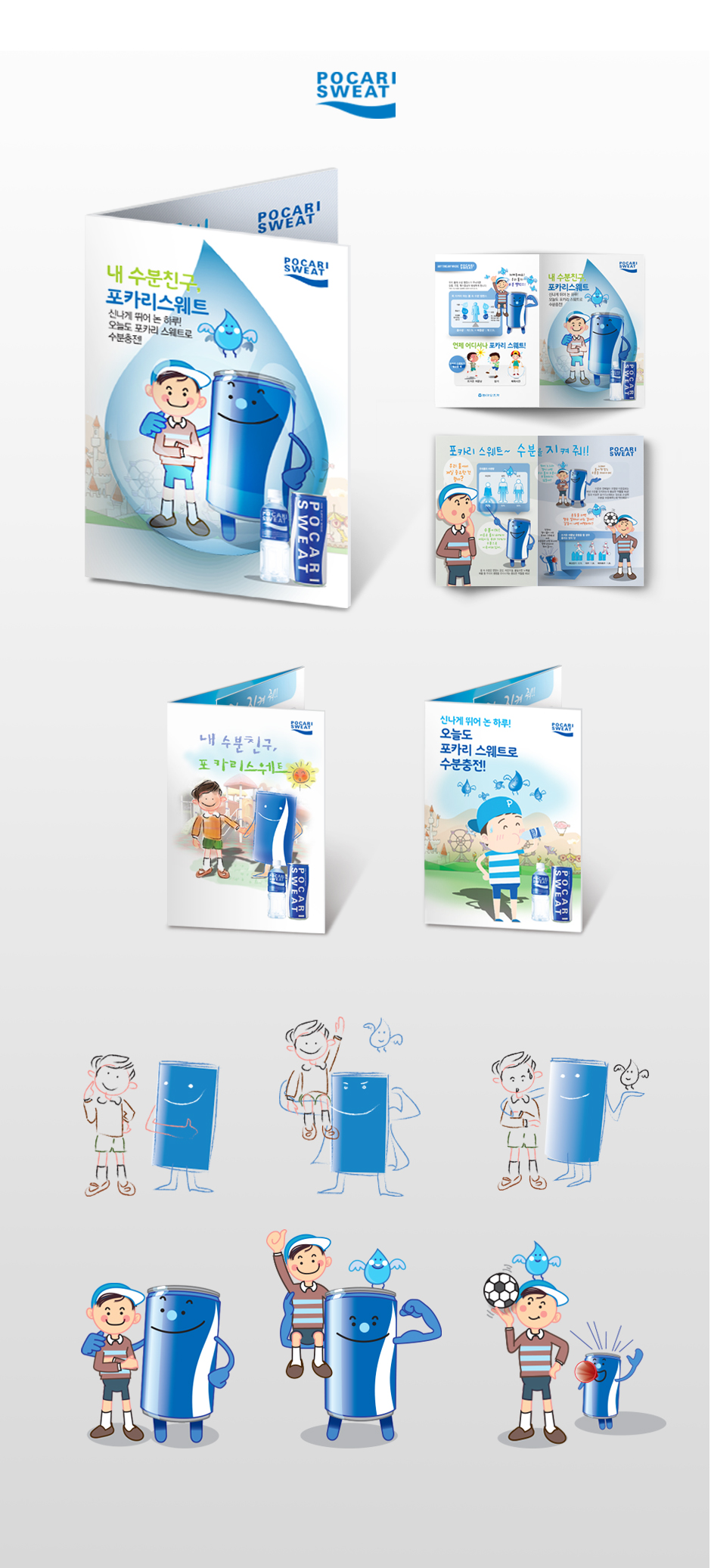 2018_dongaotsuka_pocarisweat_kids leaflet