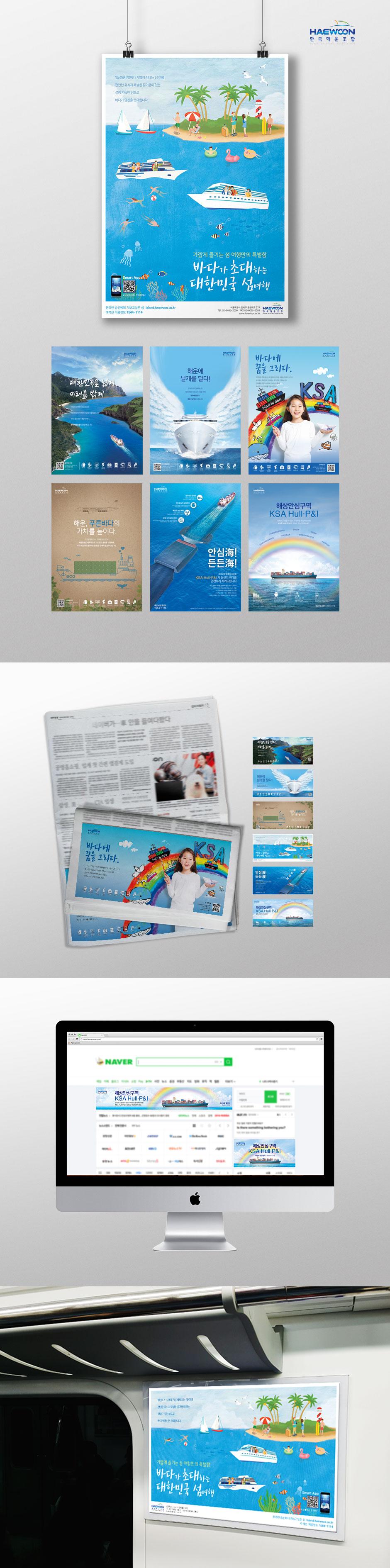 2018_HAEWOON_Paper advertisement