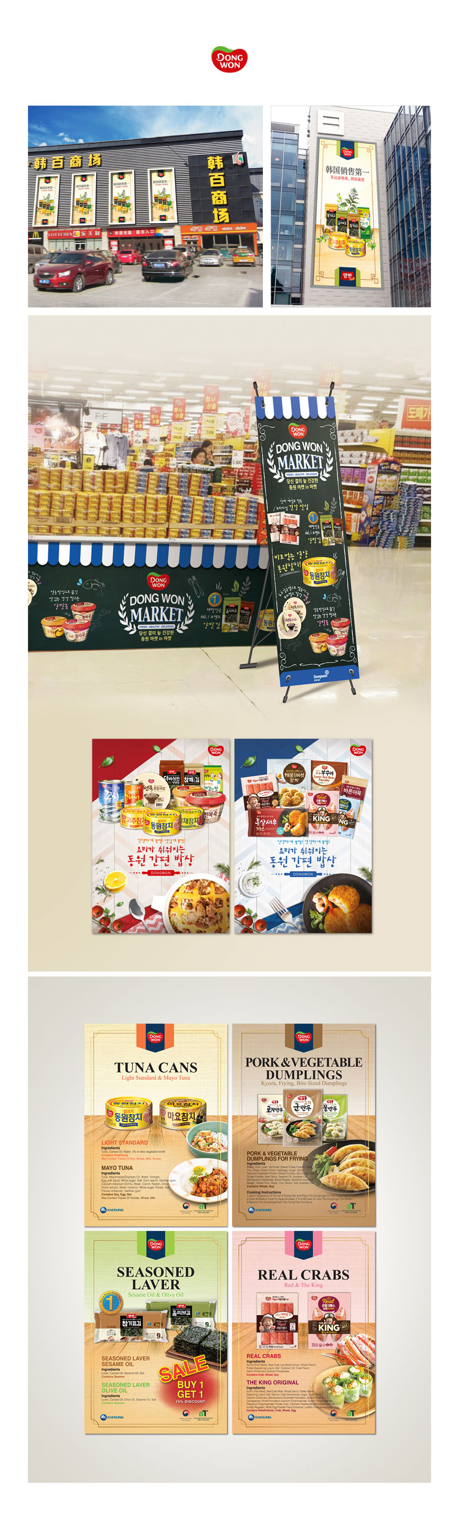 2018_Dongwon-group-company-abroad-outdoor-advertising-and-x-banner-design
