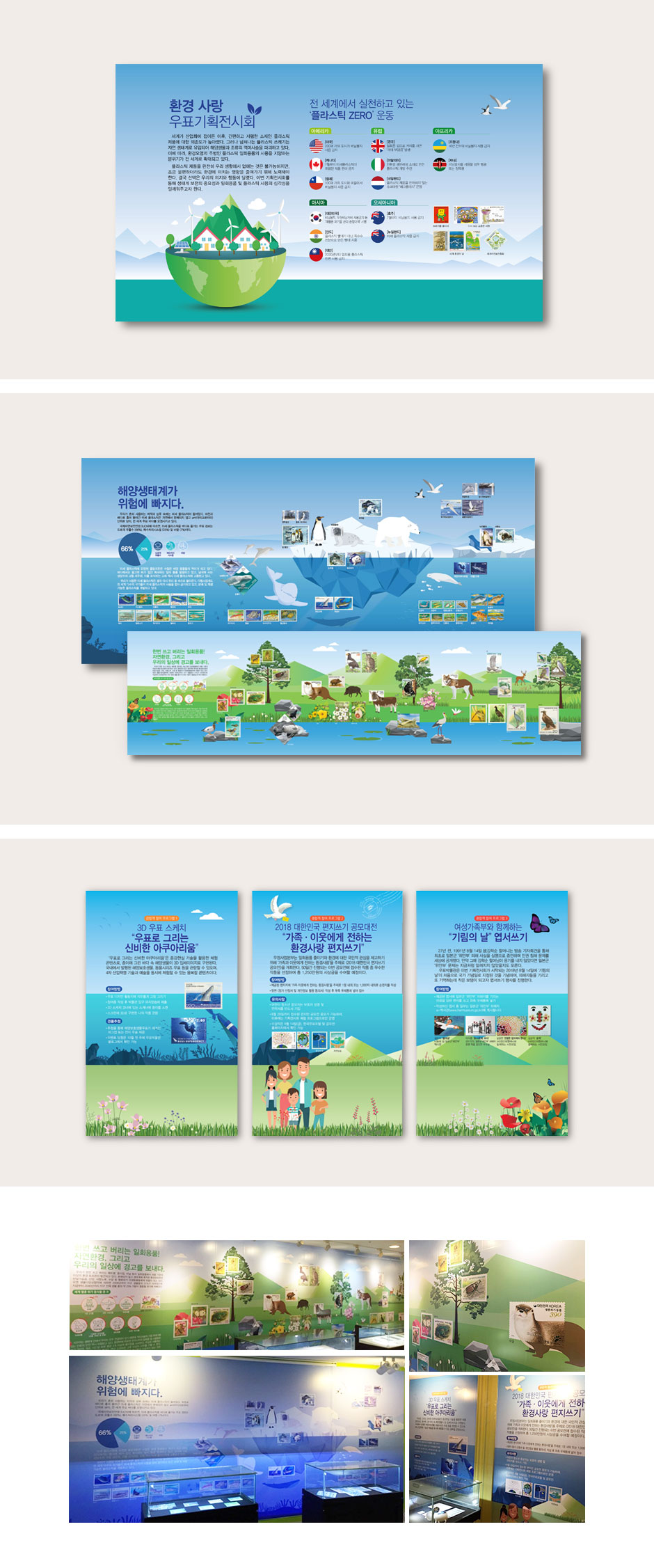 2018_Korea-Postal-Service-Agency-2018-World-Day-Stamps-history-exhibition-banner-design2