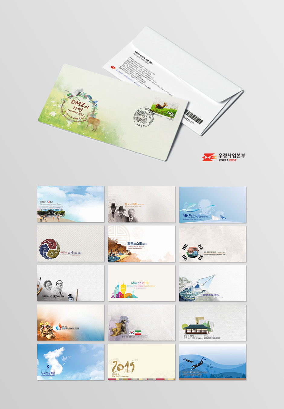 2017_Korea-Post-letter-design