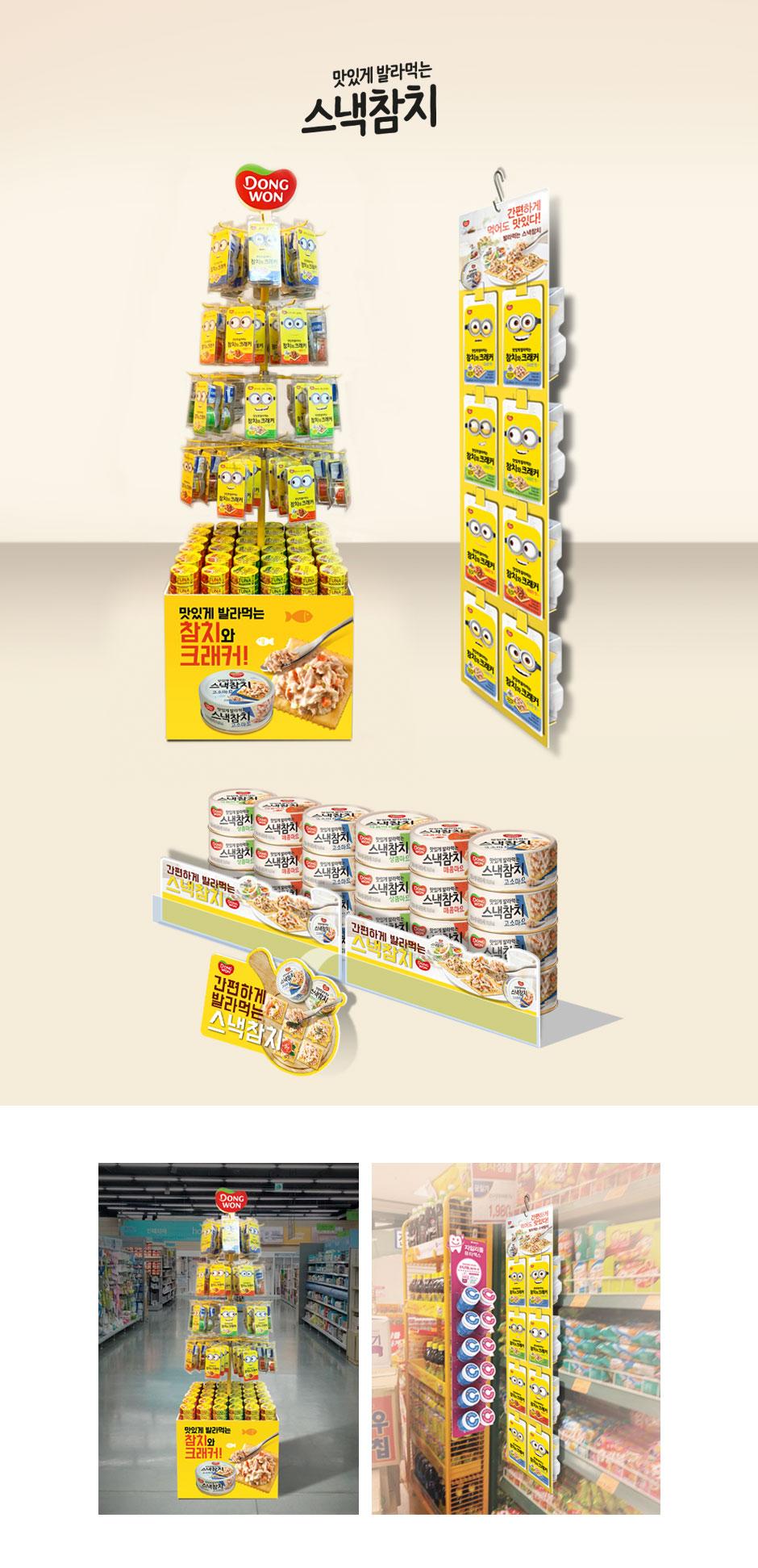 2018_Dongwon-FnB_Snack-Tuna_display-design