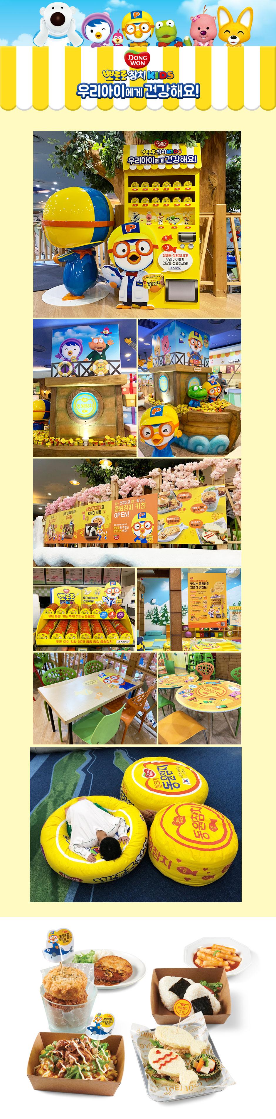 2019_Dongwon-FnB_pororo-park-_new