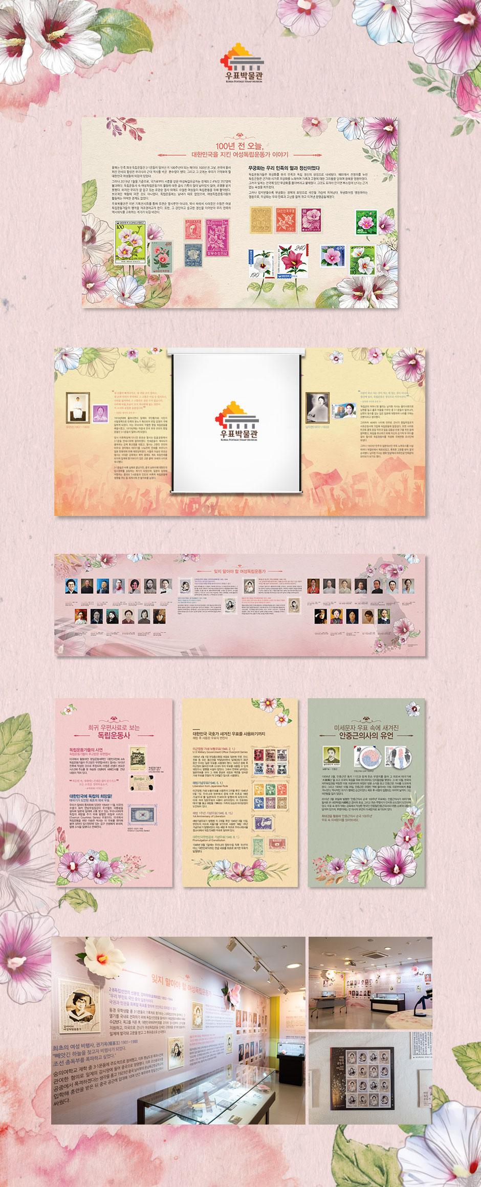 2019_Korea-Postal-Service-Agency-2019-Female-Independence-Activists-Stamps-history-exhibition-banner-design