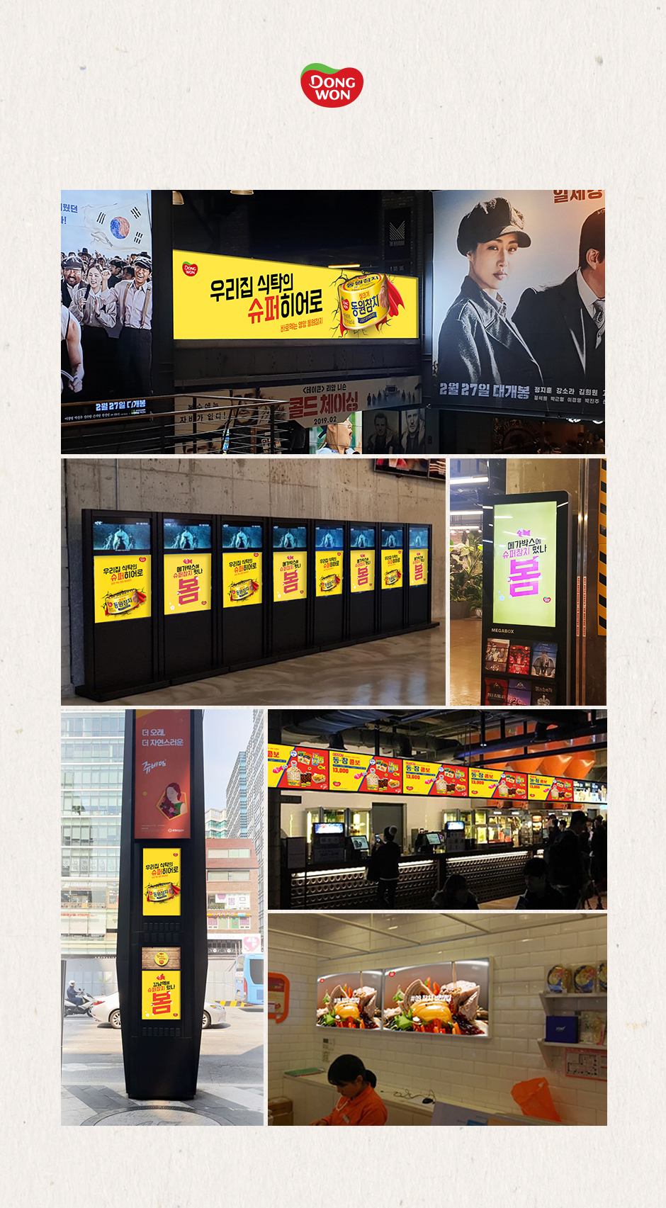 2019_DongwonFnB_Megabox-media-design